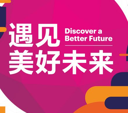 GSMA Launches Mobile World Congress Shanghai 2018